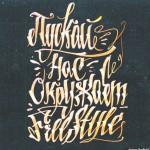 kalligrafia5